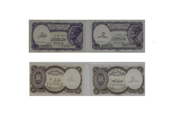 Egyptian World War II Currency Bank Note / Coupon
