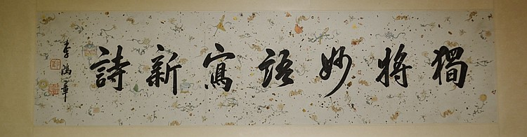 Chinese Ink on Paper By HONGZHANG  LI