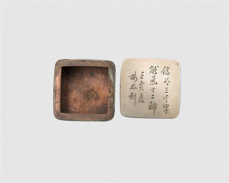 Three Boxes with Calligraphic Decoration: two paktong, one brass