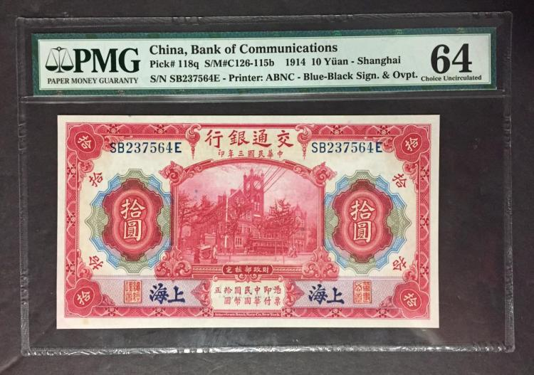 1914 10 Yuan China Bank of Communications PMG CU64