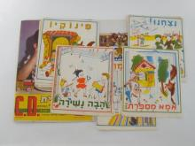 A group of eleven Israeli prints aimed at children; a lithographic title page for the State of Israel by Arthur Szyk of New York, 1949 and an Israeli advertising poster for cooking oil