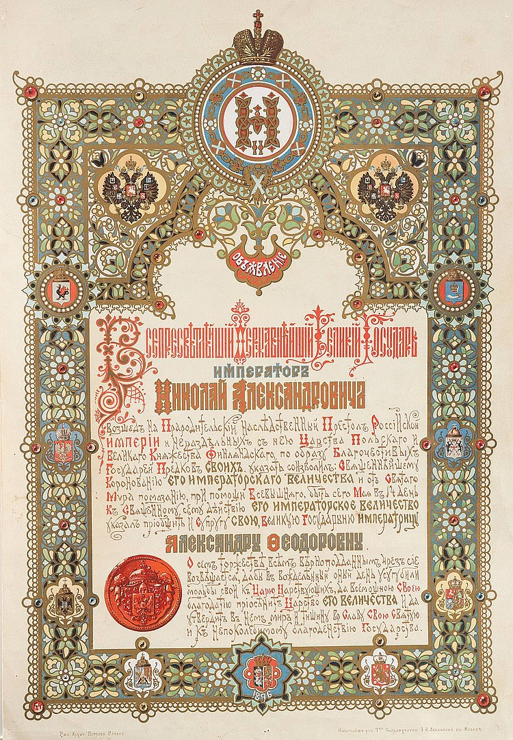 ANNOUNCING ABOUT THE CORONATION OF NIKOLAS II AND HIS WIFE ALEXANDRA FEODOVNA Russia, Moscow, 1896.