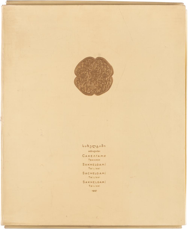 GEORGI NIKOLAEVITCH CHUBINASHVILI: GEORGIAN HAMMERED ART. V