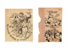 TWO PROPAGANDA LEAFLET TO RUSSIAN SOVIET FARMERS