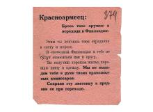 PROPAGANDA LEAFLET TO RUSSIAN SOVIET ARMY DURING WAR WITH FINLAND