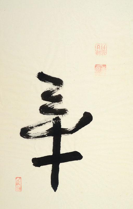 Tetsuo Kiichi Nagaya Roshi, 1895-1995, 2 works