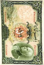 Tabriz 'Pictorial' (50 Rial),