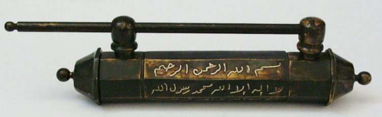 Antique Islamic Copper Lock .