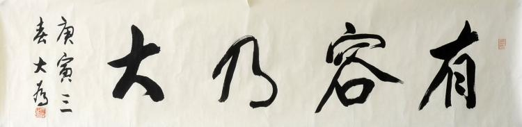 Calligraphy You Rong Nai Da meaning Being tolerant and forgiving can make a person great by Liu Dawei
