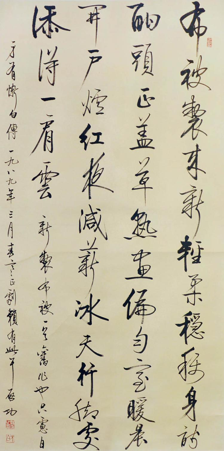 Qi Gong Poem Calligraphy in Running Cursive Script 启功 (1912 - 2005) 行草新制布被五言诗