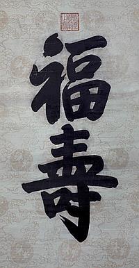 清 嘉慶皇帝 (1760 - 1820) 福壽二字 Emperor Jia Qing Qing Dynasty Calligraphy of Fu Shou