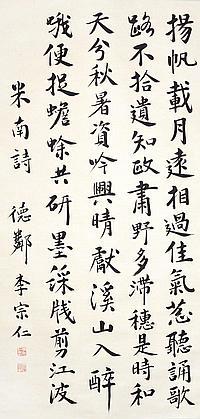 李宗仁 (1891 - 1969) 米南詩 (米芾) Li Zongren Calligraphy of Mi Fu's Poem