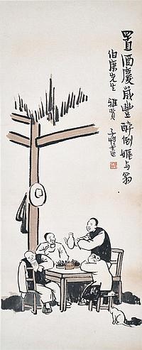 豐子愷 (1898 - 1975) 慶歲豐 Feng Zikai Celebration