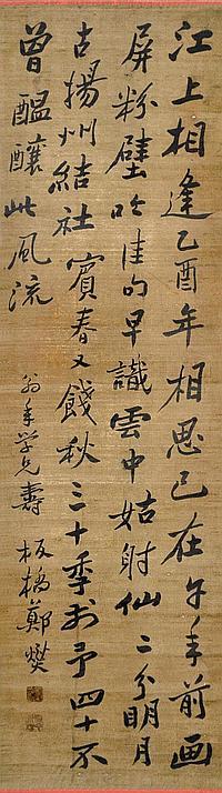 清 鄭燮 (板橋) (1693 - 1765) 行書七律一首 Zheng Xie (Banqiao) Qing Dynasty Script Calligraphy of a Poem