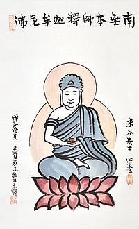 豐子愷 (1898 - 1975) 釋迦牟尼像 Feng Zikai Portrait of Sakyamuni