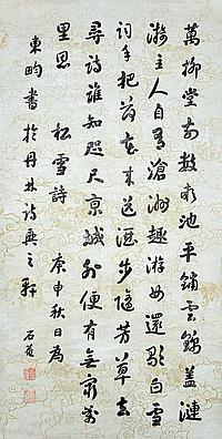 清 劉墉 (1720 - 1804) 行草趙子昂詩 Liu Yong Qing Dynasty Script Calligraphy of a Poem