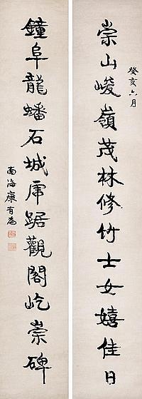 清 康有為 (1858 - 1927) 行書對聯 Kang Youwei Qing Dynasty Calligraphy of a Poem in Couplet