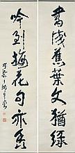 李可染 (1907 - 1989) 書法七言絕句 Li Keran Calligraphy of a Poem