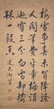 Emperor Daoguang Qing Dynasty Calligraphy 清 道光皇帝 (1782 - 1850) 行书七言诗