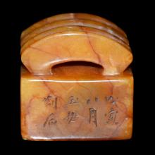 A Tianhuang Seal with Tile Knob 老田黄瓦筒印章