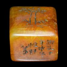 A Square Tianhuang Seal Carved with Bamboo and Inscriptions 旧田黄刻竹方印章