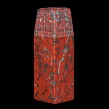 Qing, Jixue Stone Seal with Carved Qiu Dragon Pattern 清 鸡血石夔龙纹印章