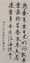 清 康有為 (1858 - 1927) 行草七言詩 Kang Youwei   Qing Dynasty Calligraphy of a Poem