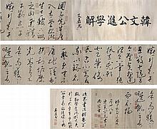 元 宋克 (1327 - 1387) 韓文公進學解行草書法 Song Ke   Yuan Dynasty A Prose by Han Yu in CursiveScript Calligraphy