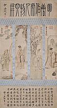 明 唐寅 (1470 - 1523) 宋四大家人物四屏 Tang Yin   Ming Dynasty The Four Literati fromSong Dynasty
