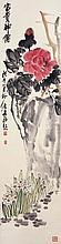 吳昌碩 (1844 - 1927) 富貴神僊 Wu Changshuo Peony & Narcissus