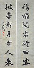 于右任(1878 - 1964) 行書七言對聯 Yu Youren  Script Calligraphyin Couplet