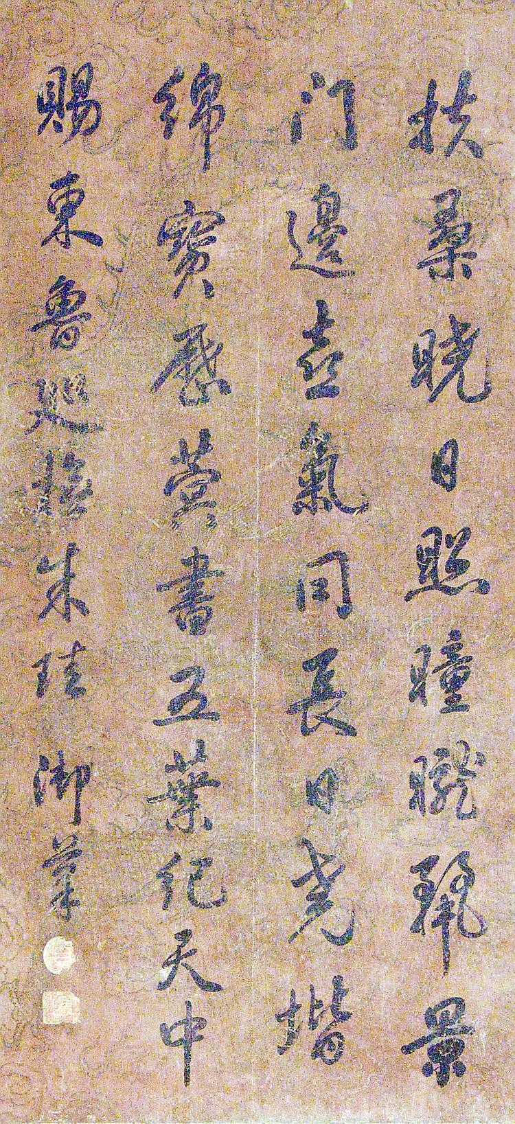 Emperor Qianlong (1711 - 1799) 乾 隆 皇 帝 Running Script Calligraphy Official Palace Seal 行 書 七 言 詩 御 款