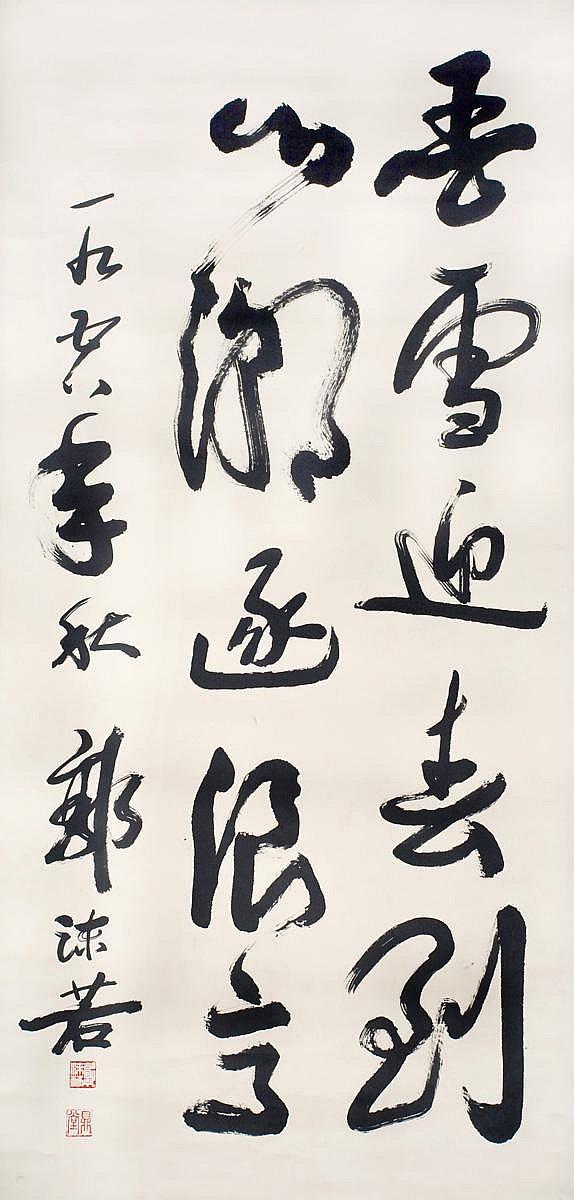 郭 沫 若 (1892 - 1978) Guo Moruo  草 書 詩 Poem in Cursive Script