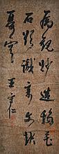 明 王守仁 (1472-1529) 行草书法 Wang Shouren Ming Dynasty Calligraphy