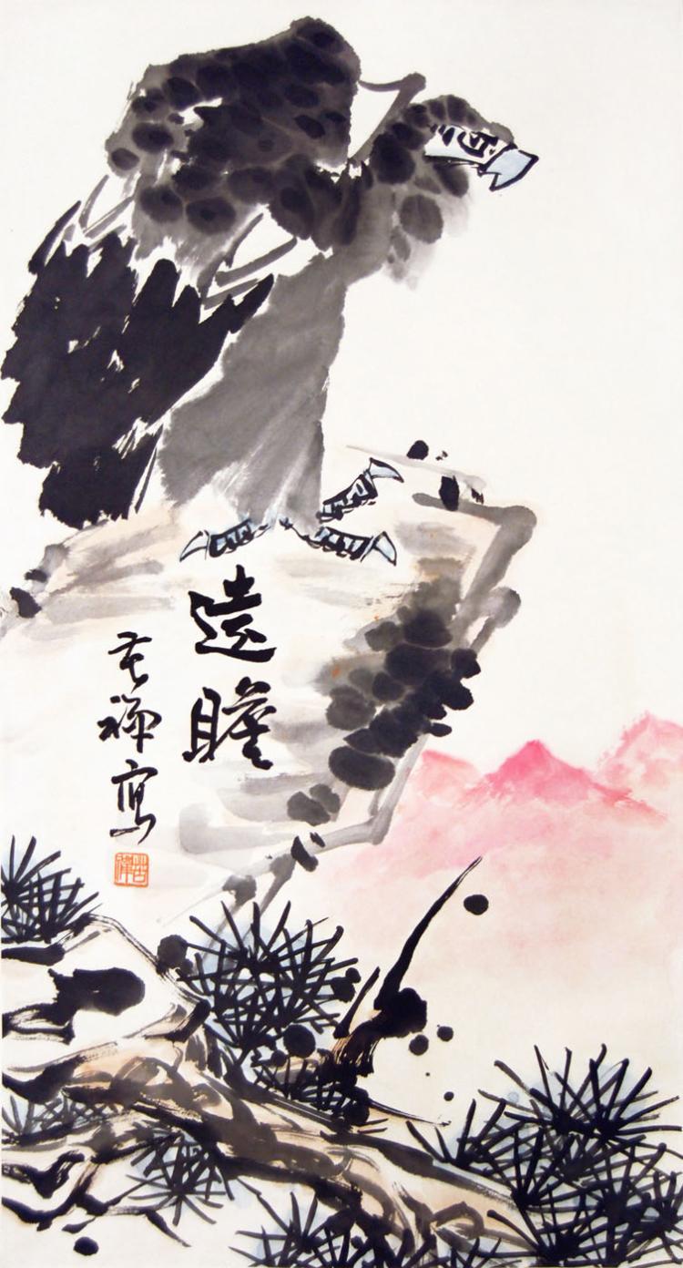 李苦禅 (1899 - 1983) 远瞻 Li Kuchan Eagle on Lookout