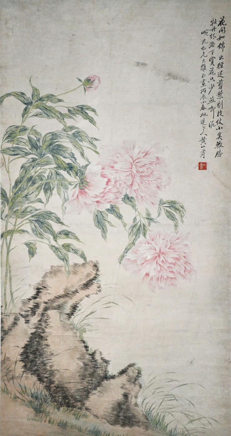 清 黃山寿 (1855 - 1919) 牡丹奇石图 Huang Shanshou Qing Dynasty Peony in Bloom