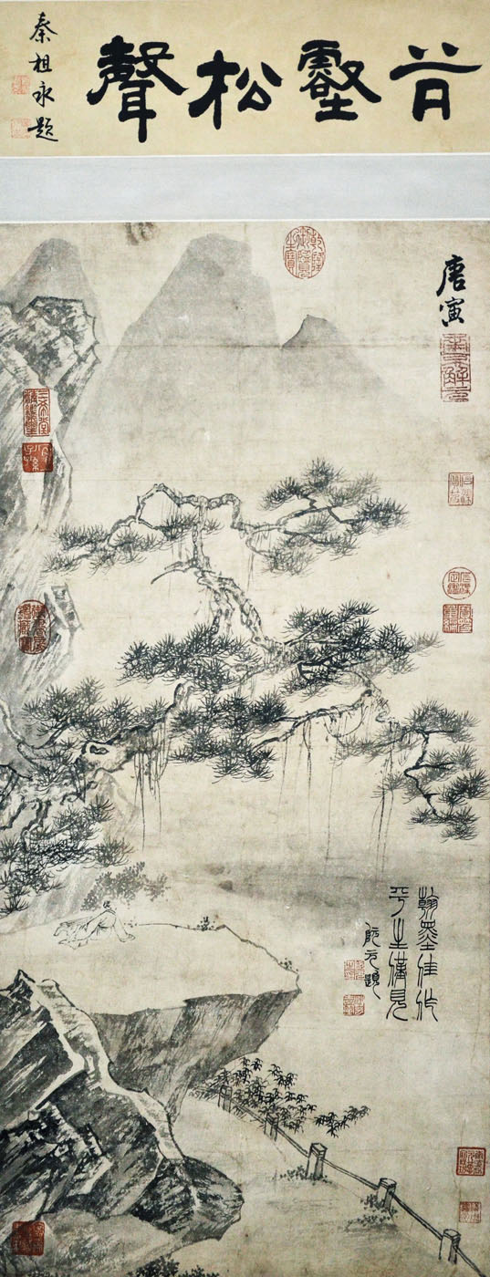 明 唐寅 (1470 - 1523) 谷壑松声图 Tang Yin Ming Dynasty Voice in the Pine Valley