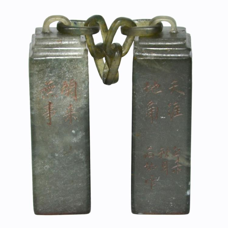 墨芙蓉石雕链子相连二长印章 A Pair of Chain-link Dark Furong Stone Seals with Inscriptions