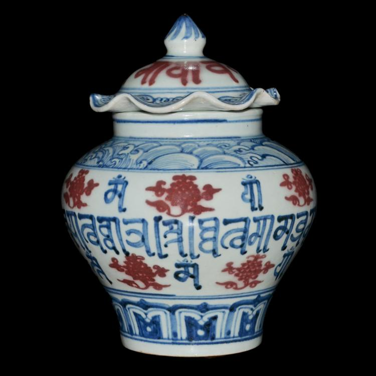 明 永乐 青花釉里红花卉梵纹荷叶盖罐 Ming, Underglazed Blue and Copper Red Floral Jar with Foliate Cover