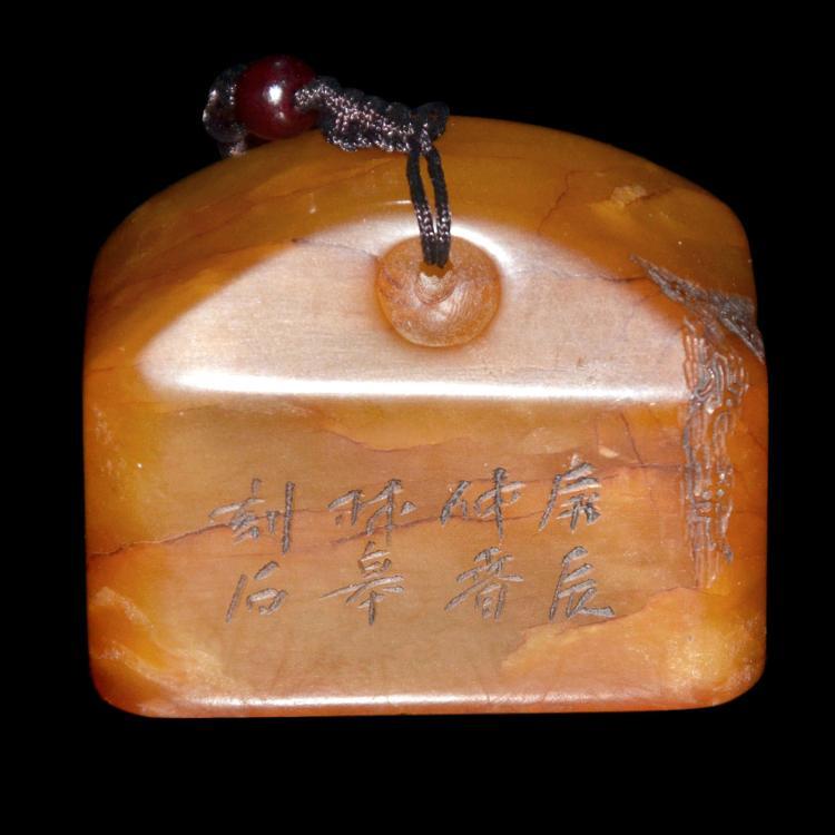 旧田黄长方印章 A Rectangular Tianhuang Seal