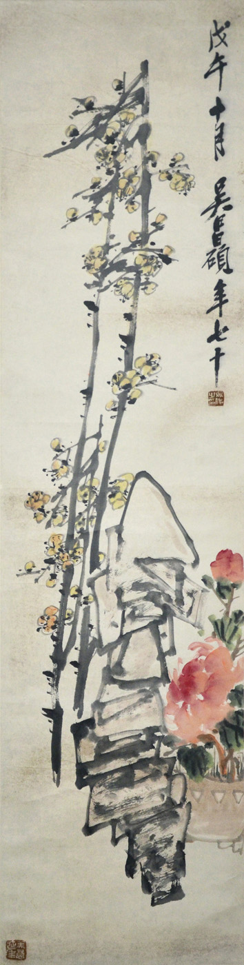 吴昌硕 (1844 - 1927) 梅石图 Wu Changshuo Plum and Rock