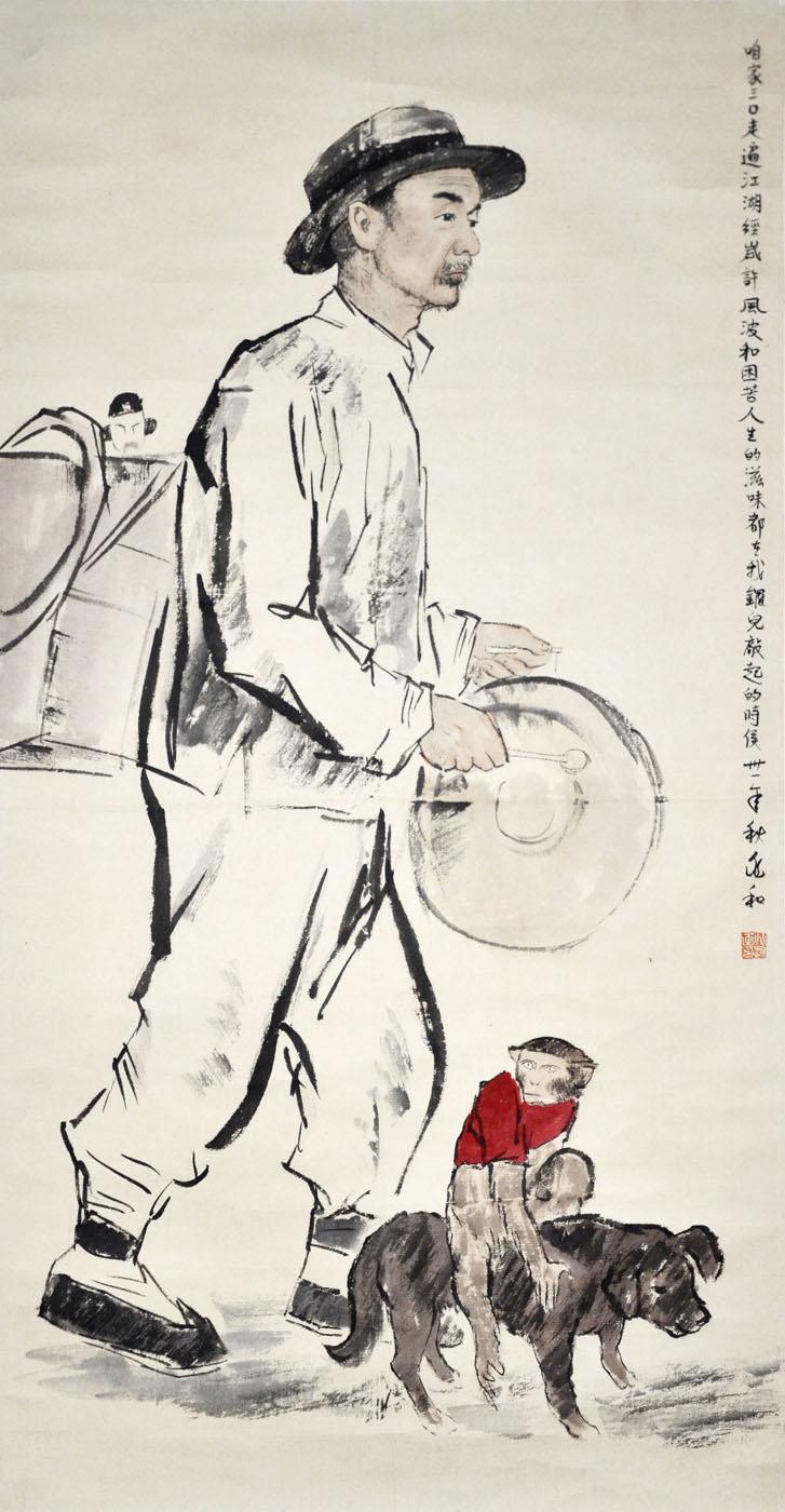 蒋兆和 (1904 - 1986) 江湖艺人图 Jiang Zhaohe Traveling Circus