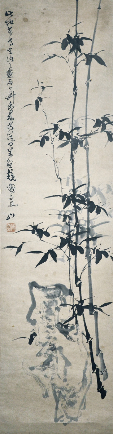 清 傅山 (1607 - 1684) 竹石图 Fu Shan Qing Dynasty Bamboo and Rock