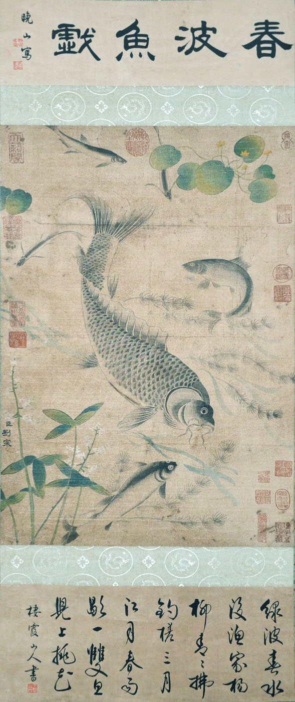 宋 刘寀 (生卒不详) 春波鱼戏 Liu Cai Song Dynasty Carp in Spring Pond