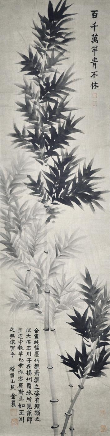 清 金农 (1687 - 1764) 百千万竿青不休 Jin Nong Qing Dynasty Bamboo