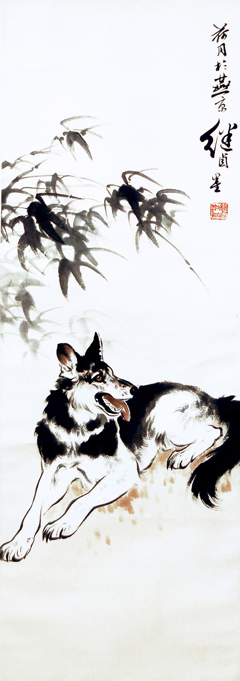 刘继卣 (1918 - 1983) 风竹卧犬图 Liu Jiyou Dog Resting under Bamboo