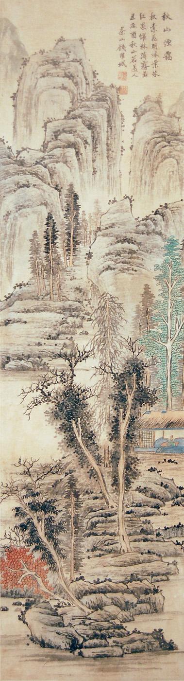 清 钱维城 (1720 - 1772) 秋山烟霭图 Qian Weicheng Qing Dynasty Misty Mountain in Autumn