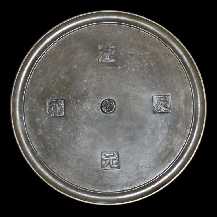 清 湖州薛惠公造圆形大铜镜 Qing, Xue Huigong, A Large Circular Bronze Mirror