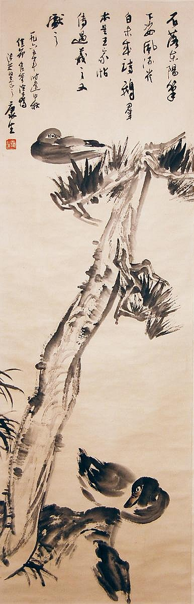 康 生  (1898-1975)Kang Sheng 鴨 子 古 松 圖  Duck Pond