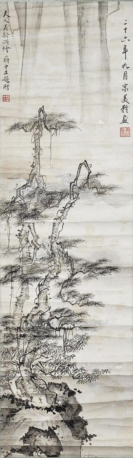 宋美齡 (1897 - 2003) 雙松圖 (寓意二人長壽) Song Meiling Two Pine Trees